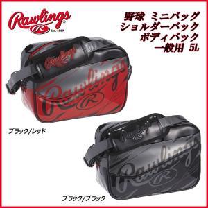 野球 ミニバッグ ショルダーバック エナメル 一般用 ローリングス Rawlings|move