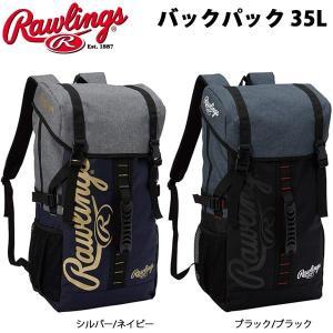 野球 バックパック 35L 一般用 バッグ ローリングス Rawlings move