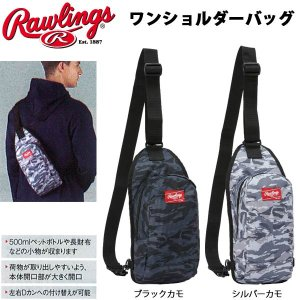 野球 ワンショルダーバッグ 一般用 バック ローリングス Rawlings|move