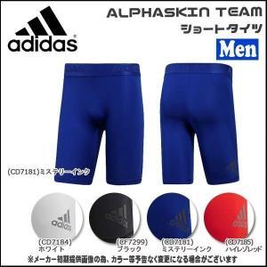 アディダス adidas アルファスキンTEAM ショートタイツ|move