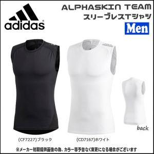アディダス adidas アルファスキンTEAM スリーブレスTシャツ|move