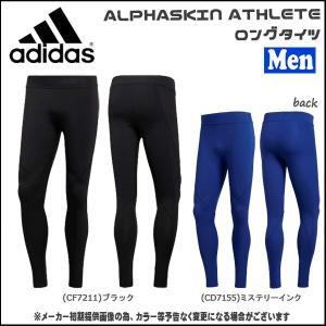アディダス adidas アルファスキンATHLETE ロングタイツ|move
