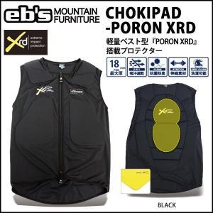 スノーボード プロテクター eb's エビス CHOKIPAD-PORON XRD チョッキパッド・ポロンXRD|move