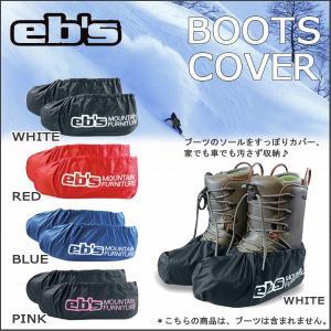 eb's エビス ブーツカバー ブーツ収納|move