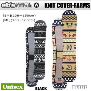 スノーボード ボードケース 17-18 EBs エビス KNIT COVER:FARMS|move