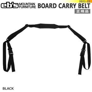 スノーボード ケースストラップ 17-18 EBs エビス BOARD CARRY BELT|move