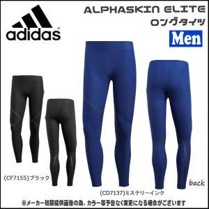 アディダス adidas アルファスキンELITE ロングタイツ|move