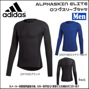 アディダス adidas アルファスキンELITE ロングスリーブシャツ|move