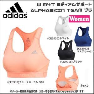 レディース スポーツウェア アディダス adidas W M4T ミディアムサポート ALPHASKIN TEAM ブラ|move