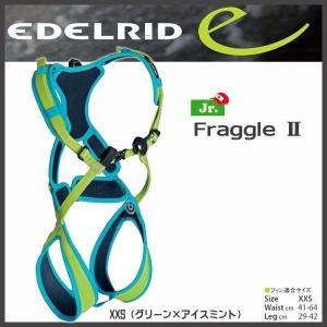 EDELRID フラーグルII(エーデルリッド)MAGIC MOUNTAIN マジックマウンテン ジ...
