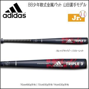 野球 バット ジュニア 少年軟式用 金属 アディダス adidas 山田哲人選手モデル 70cm 72cm 74cm