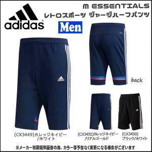 メンズ スポーツウェア アディダス adidas M ESSENTIALS レトロスポーツ ジャージハーフパンツ|move