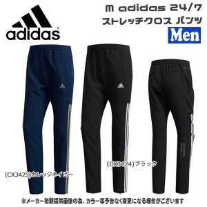 adidas(アディダス) M adidas 24/7 ストレッチクロス パンツ|move