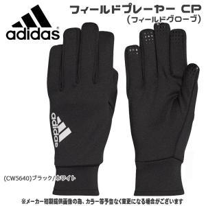 サッカー フィールドグローブ 手袋 アディダス adidas フィールドプレーヤー CP sc_gvcoat|move