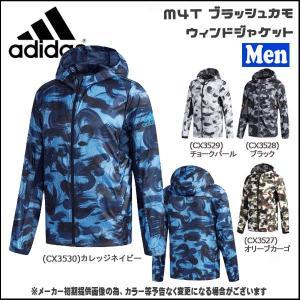 メンズ スポーツウェア アディダス adidas M4T ブラッシュカモウィンドジャケット|move