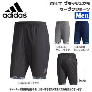 adidas(アディダス) M4T ブラッシュカモ ウーブンショーツ|move
