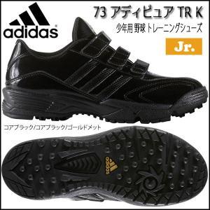 野球 トレーニングシューズ ジュニア 少年用 アディダス adidas 73 アディピュア TR K コアブラック/コアブラック/ゴールドメット move