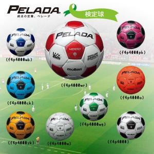 PELADA ペレーダ 4000 4号球 検定球 モルテンサッカーボール|move