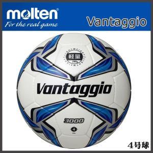 サッカーボール molten モルテン ヴァンタッジオ 3000軽量モデル 4号球 小学生用|move