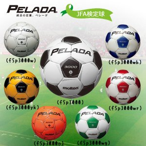 PELADA ペレーダ 3000 5号球 JFA検定球 モルテンサッカーボール|move