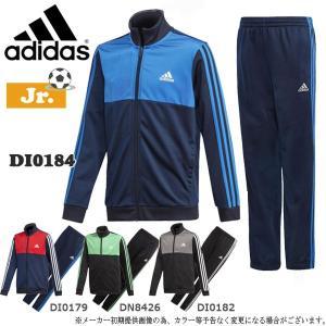 ジュニア スポーツウェア 上下スーツ アディダス adidas B 3ストライプス ジャージ上下セット (ジョガーパンツ)|move