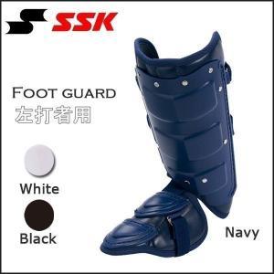 野球 SSK エスエスケイ 一般用 打者用 防具 フットガード 左打者用|move