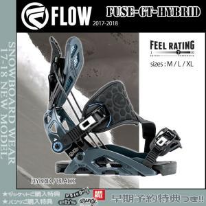 スノーボード バインディング ビンディング BIN 17-18 FLOW フロー FUSE-GT-HYBRID MEN'S move