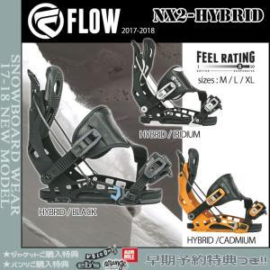 スノーボード バインディング ビンディング BIN 17-18 FLOW フロー NX2-HYBRID MEN'S move