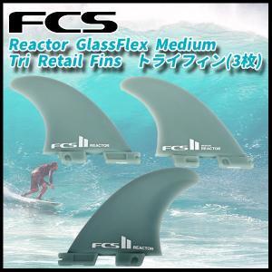 FCS2 Reactor グラスフレックス Medium Tri Retail Fins トライフィン(3枚) move