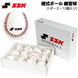 野球 硬式ボール 練習球 天然皮革 エスエスケイ SSK 1ダース|move