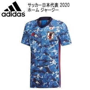 サッカー日本代表 アディダス adidas 2020 ホーム ジャージー