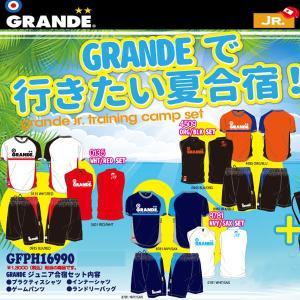 サッカーウェア 子ども用 グランデ GRANDE キッズ サマーセット|move