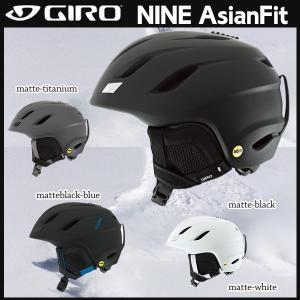 スノーボード スキー ヘルメット 17-18 GIRO 【ジロー】 NINE AsianFit ナイン|move
