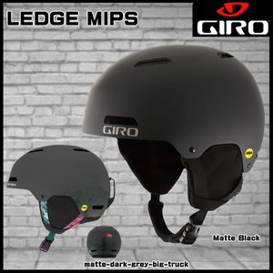 スノーボード スキー ヘルメット 17-18 GIRO 【ジロー】 LEDGE MIPS レッジ ミップス|move