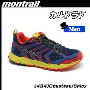 montrail(モントレイル) CALDORADO カルドラド カラー:434 トレイルランニングシューズ 値下品|move