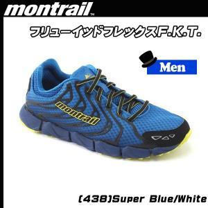 montrail(モントレイル) FLUIDFLEX F.K.T. フューイッドフレックスF・K・T カラー:438 トレイルランニングシューズ 値下品|move