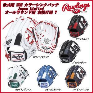 野球 グラブ グローブ 軟式用 一般用 ローリングス Rawlings HOH カラーシンクパッチ Japan Limited オールラウンド用 右投げ用 7 move