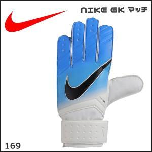 サッカー キーパーグローブ ナイキ NIKE GK マッチ サッカー キーパー手袋|move