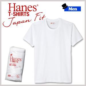 シンプル Tee ヘインズ Hanes JAPAN FIT クルーネック Tシャツ 2枚組 ホワイト|move