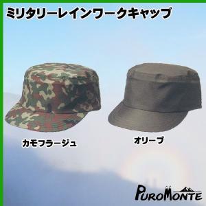 PUROMONTE ミリタリーレインワークキャップ(プロモンテ)|move