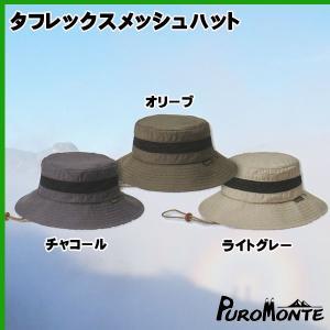 PUROMONTE タフレックスメッシュハット(プロモンテ)|move