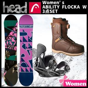 スノーボード 16-17 HEAD(ヘッド 3点セット ボード139+ビンディングS+ブーツ ABILITY FLOCKA W <br>≪16-17HEAD_set≫ move
