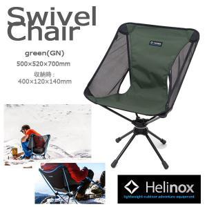 HELINOX ヘリノックス HELINOX スウィベルチェア キャンプ チェア アウトドア グリーン(GN)|move