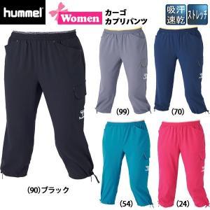 女性用 フィットネス ジムウエア ヒュンメル hummel レディースカーゴカプリパンツ トレーニングウエア|move