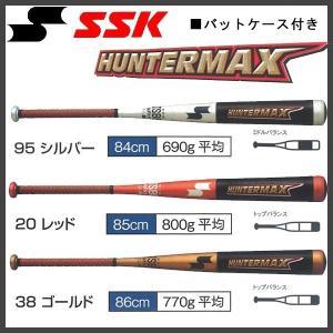 野球 SSK エスエスケイ 一般軟式バット ハンターマックス 84cm 85cm 86cm 新球対応|move