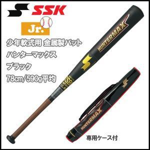 野球 SSK エスエスケイ 少年軟式用 金属製バット ハンターマックス ブラック 78cm/590g平均 -ミドルバランス-|move