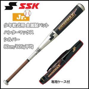 野球 SSK エスエスケイ 少年軟式用 金属製バット ハンターマックス シルバー 80cm/605g平均 -ミドルバランス-|move