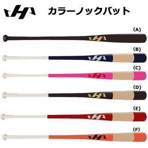 野球 木製ノックバット 朴+打球部メイプル 一般用 硬式軟式兼用 ハタケヤマ HATAKEYAMA 平均550g 89cm・91cm あすつく move