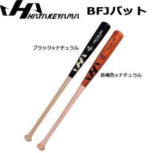 野球 硬式バット 木製 メイプル 一般用 BFJ ハタケヤマ HATAKEYAMA 84cm 880g平均 あすつく move