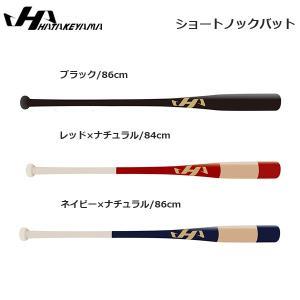 野球 ショートノックバット 硬式 軟式 木製 ハタケヤマ HATAKEYAMA 84cm 86cm 510-530g平均 あすつく move